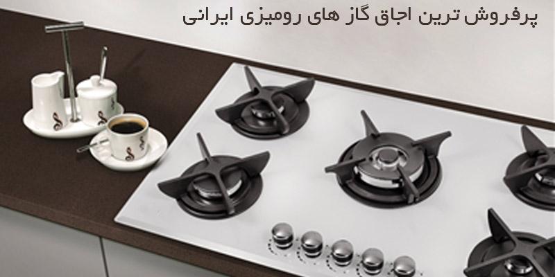 قیمت اجاق گاز رومیزی ایرانی